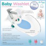 Baby Washlet