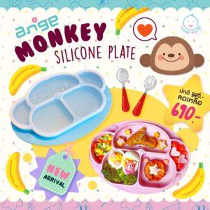Monkey Plate จานซิลิโคน พร้อมฝาปิดและปุ่มดูดยึดโต๊ะ