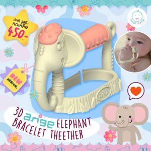 ยางกัดคล้องมือช้างแบบ 3D (3D Elephant Braclet Teether)