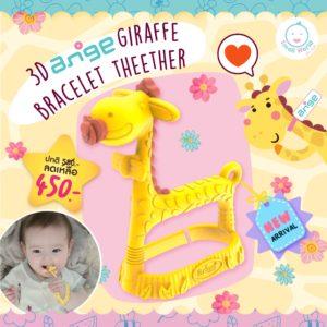 ยางกัดคล้องมือยีราฟแบบ 3D (3D Giraffe Bracelet Teether)