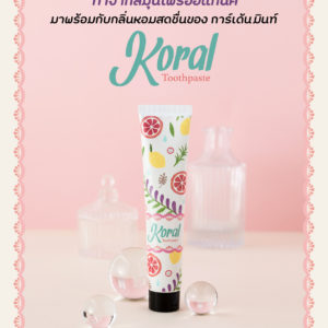Koral โครัล ยาสีฟันสมุนไพรออร์แกนิค จากเกาหลี